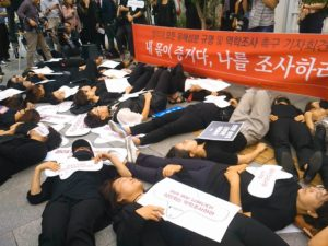 Die In protest in South Korean for safe feminine care
